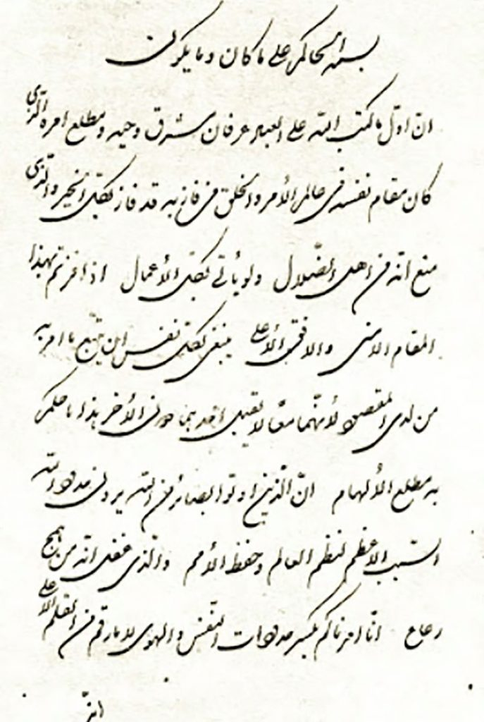 Page of flowing Arabic calligraphy