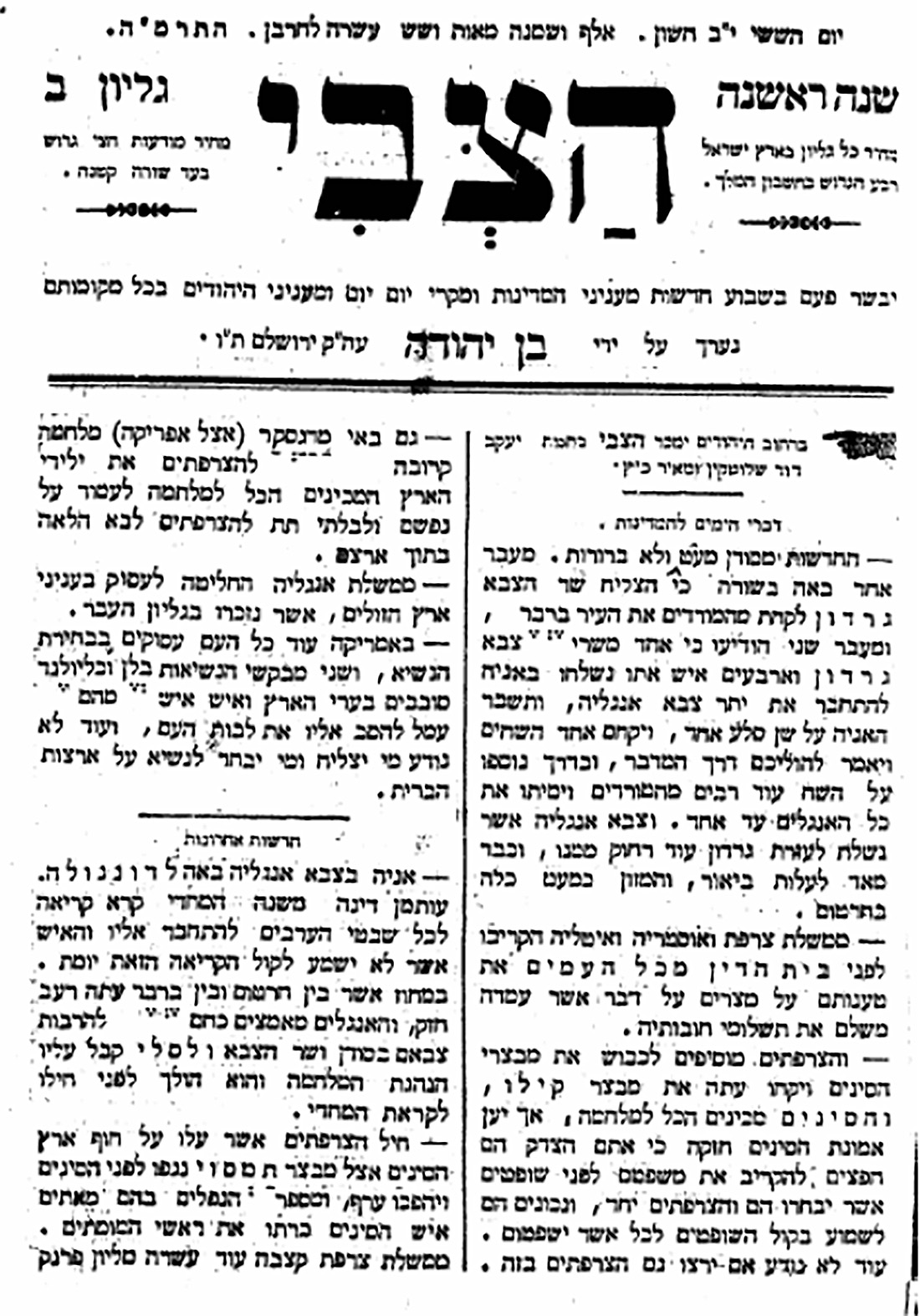 Front page of an edition of HaZvi from October 31, 1884