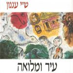 "Cover of ""Ir Umeloah,"" A City in Its Fullness, showing the author and title in Hebrew, around a Chagall painting of people, houses and a dove"