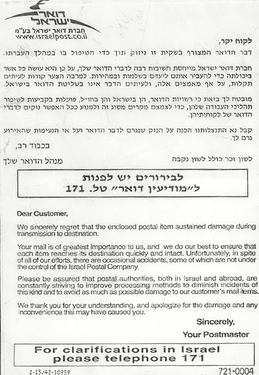 "The apology form letter from the Israeli Postal Company, with the Hebrew message on the top half and an English ""translation"" on the bottom"