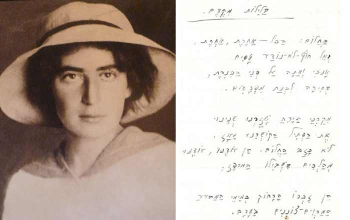 A historic sepia-toned photograph of Rachel, looking seriously into the camera, wearing a sunhat and outdoor dress, alongside a handwritten poem in Hebrew