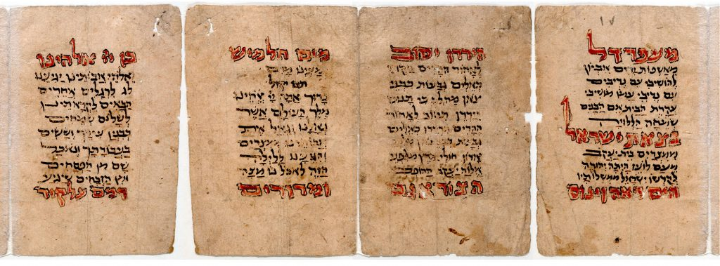 Series of aged pages with Hebrew script, using black ink for the main text and red ink and larger characters at the top and bottom of pages