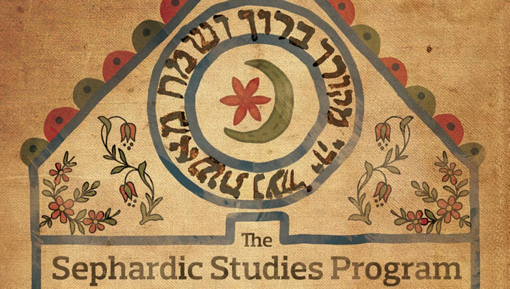 """The Sephardic Studies Program"" in text, embedded in a historic Sephardic ketubah with flower pattern, Hebrew lettering, and a crescent moon in the middle"