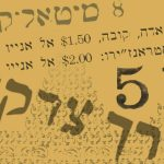 Collage featuring snippets of text in Hebrew from historic sources, along with prices and numbers, on a golden background