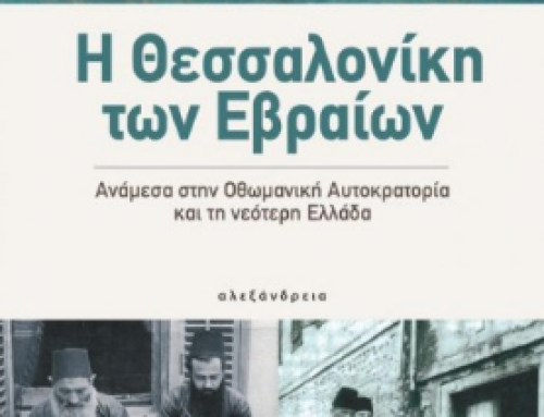 "UW Books in brief : ""Jewish Salonica"" in Greek 