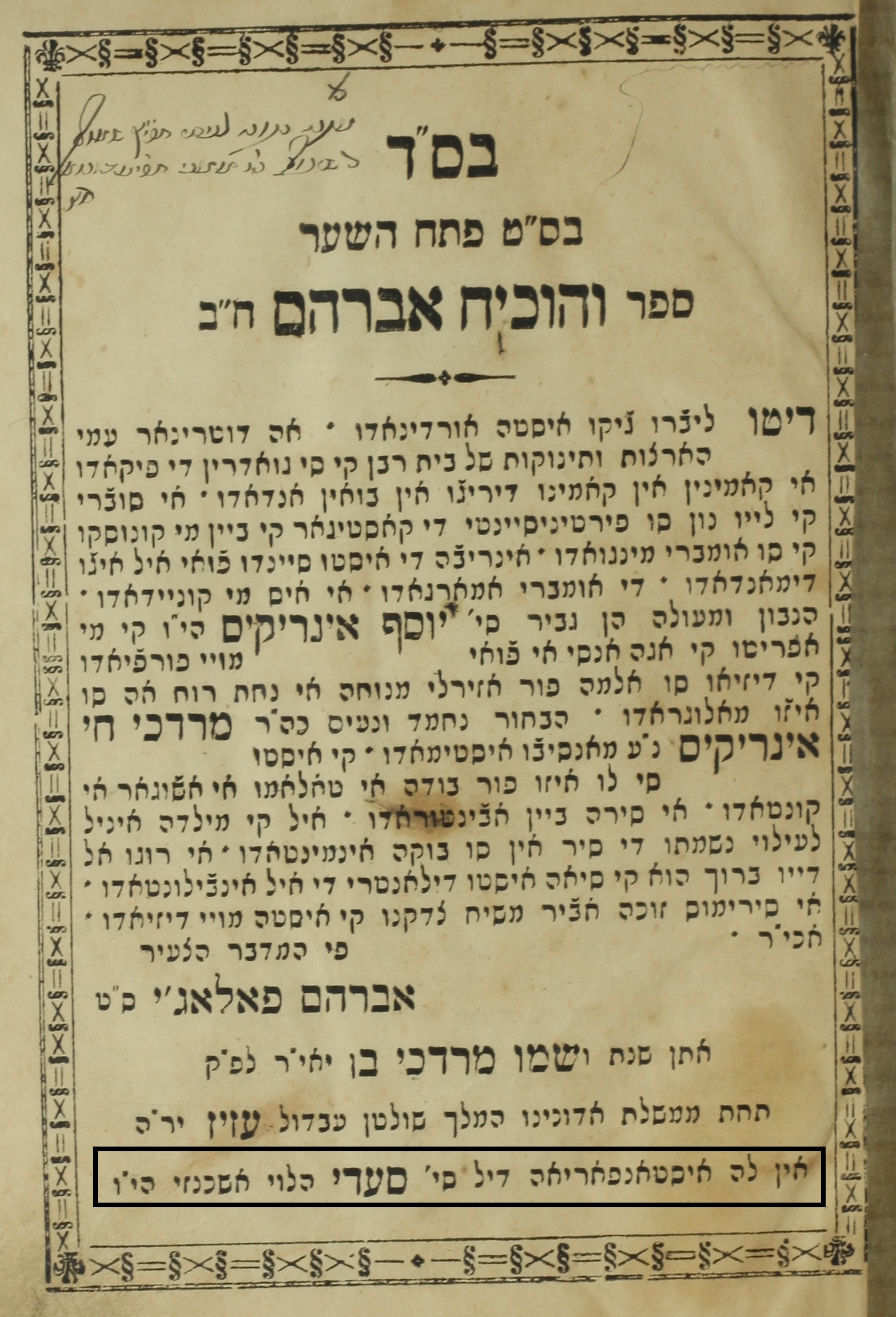 Title page of Ladino book published by Sa'adi a-Levi