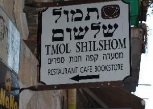 Sign for restaurant in Israel called Tmol Shilshom
