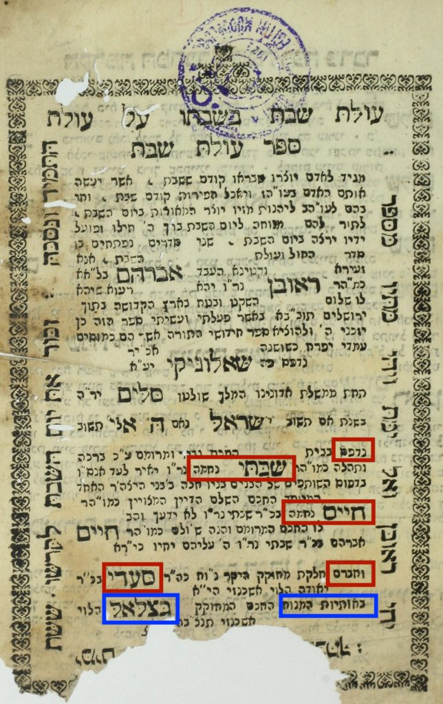 Title page of a Ladino book written in Hebrew Rashi characters. Names of publishers are squared off in red, and the name of the person who was responsible for the Hebrew type mold is squared off in blue.