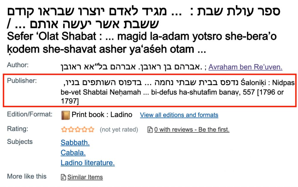 Screenshot of the catalog entry for a Ladino book. The publisher field is boxed off in red to show that only 1 out of the 3 publishers are cataloged.