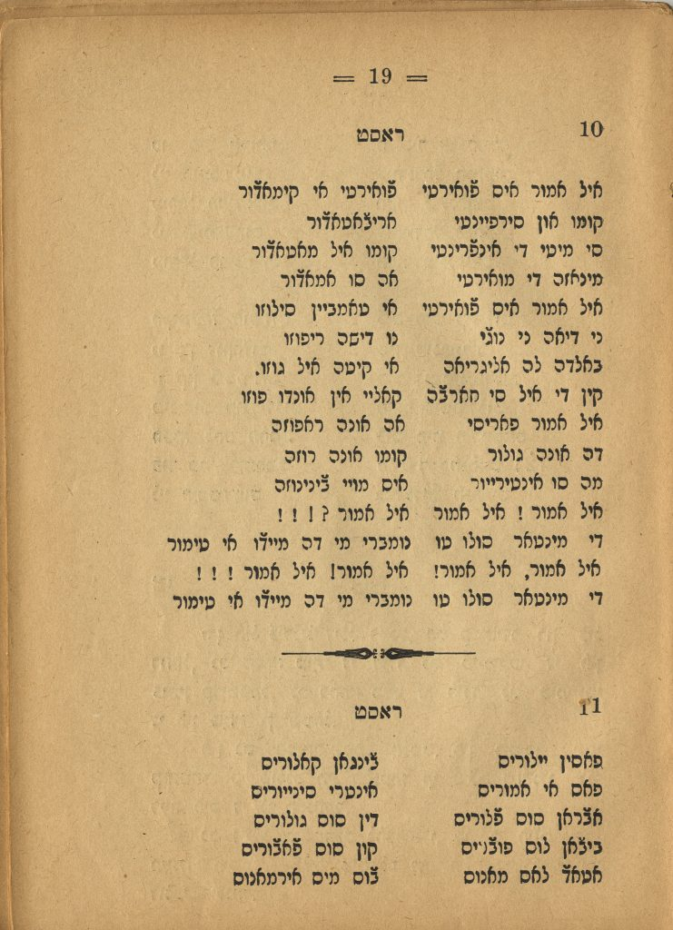 Page from a songbook with the song El amor es fuerte written in Ladino in Hebrew rashi characters. The text is divided into columns. Type is black and the page is a light brown parchment color.