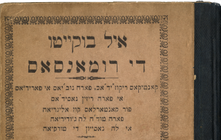 Partial title page of El bukyeto de romansas. Light brown page with black Hebrew type and a black spine. Text is a geometric border around it and some decorative line breaks.