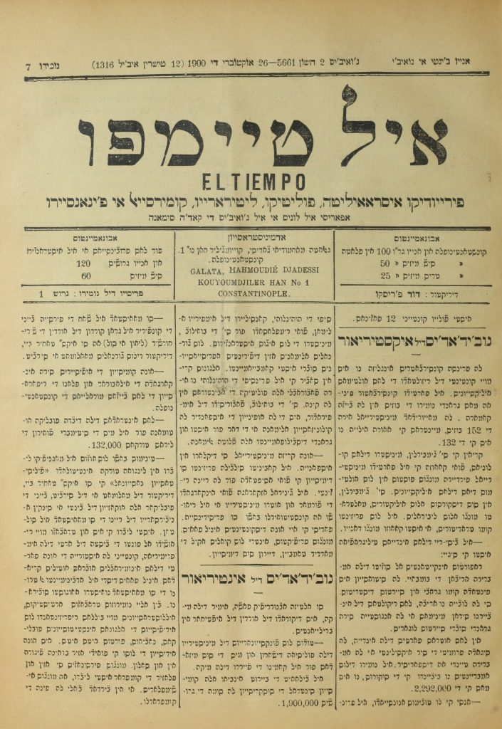 Front page of the Ladino newspaper El Tiempo. The masthead is in large Hebrew square letters. Under the Ladino masthead the newspaper name appears in romanization, Ottoman Turkish, and with accompanying notes in French, Ladino, and Turkish.