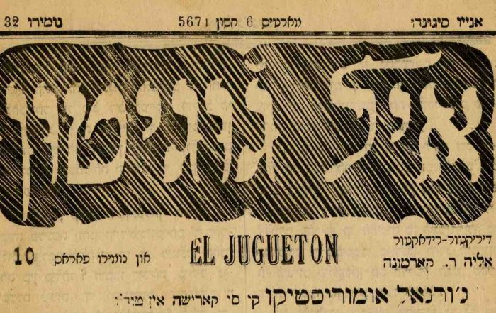 Masthead of the Ladino newspaper El djugeton. Masthead is in square Hebrew letters against black shading. The title is romanized in Latin characters under the Hebrew. The newspaper is printed on light brown paper.