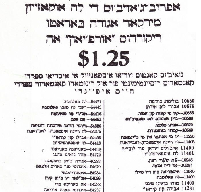 Ladino newspaper ad from microfilm White background with black text.