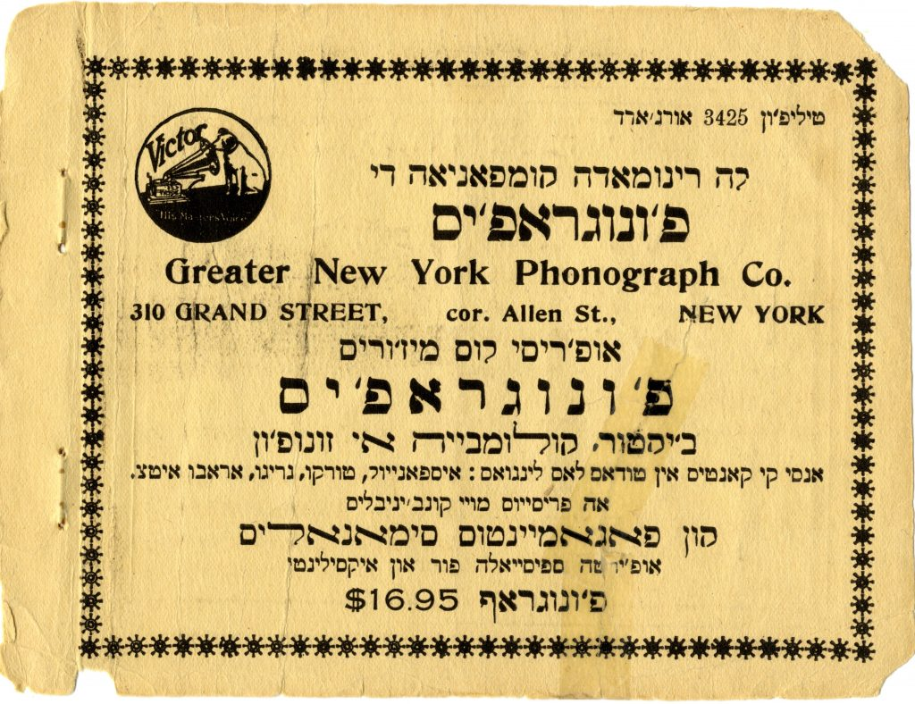 Ladino-English phonograph ad printed on light parchment paper in blank ink. Ad is horizontal and has a decorative border. The Victor phonograph logo is at top left. Most of the ad is Ladino in Hebrew square letters.