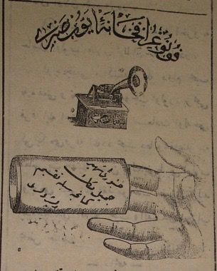 Ottoman Turkish ad for a wax cylinder. Ad is on light brown paper with black text. There is a hand holding a wax cylinder at the bottom, a phonograph in the middle, and Ottoman Turkish text at the top.