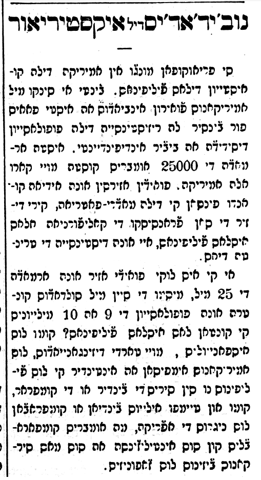 Black and white microfilm of a Ladino article. Title is in Block Hebrew letters, body is in rashi script.