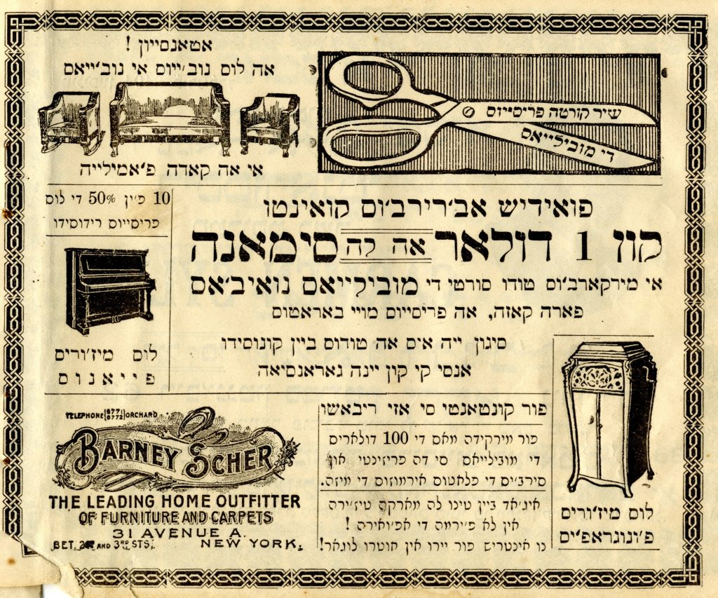Ladino ad for a victorla and other furniture. Printed on light beige parchment paper in black ink. There is a decorative border. There is a furniture set at top left, a pair of scissors at top right, a piano in the center, a Victrola at bottom right, and a company logo at bottom left. All text is Ladino in Hebrew block letters.