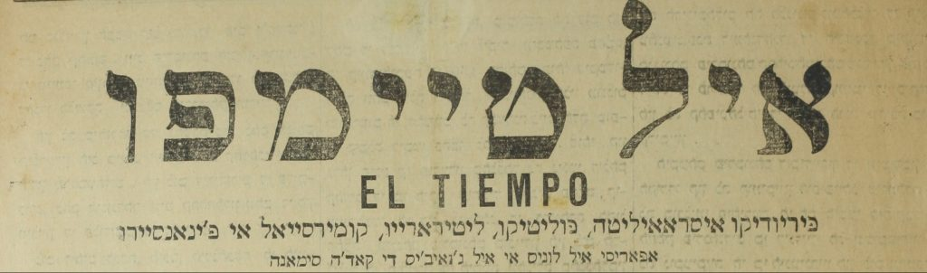 Masthead from the Ladino newspaper El Tiempo. Text is in Hebrew block letters and black. Background is a light parchment color.