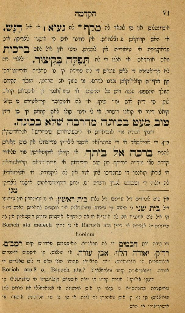 Page of Ladino introduction to the Magen David. Ladino printed in combination rashi and block Hebrew script in black type on parchment colored paper.