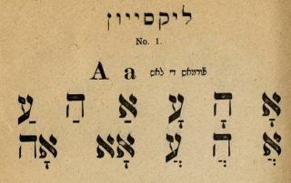 Page from the Magen David with Hebrew letters that receive the pronunciation of 'A.' Black Hebrew block letters on parchment colored paper.