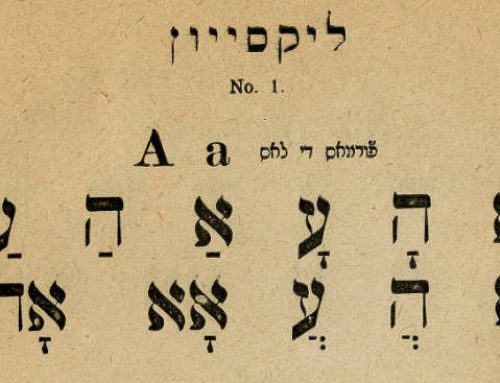 From the Collection: Magen David, a defense of Sephardic Hebrew