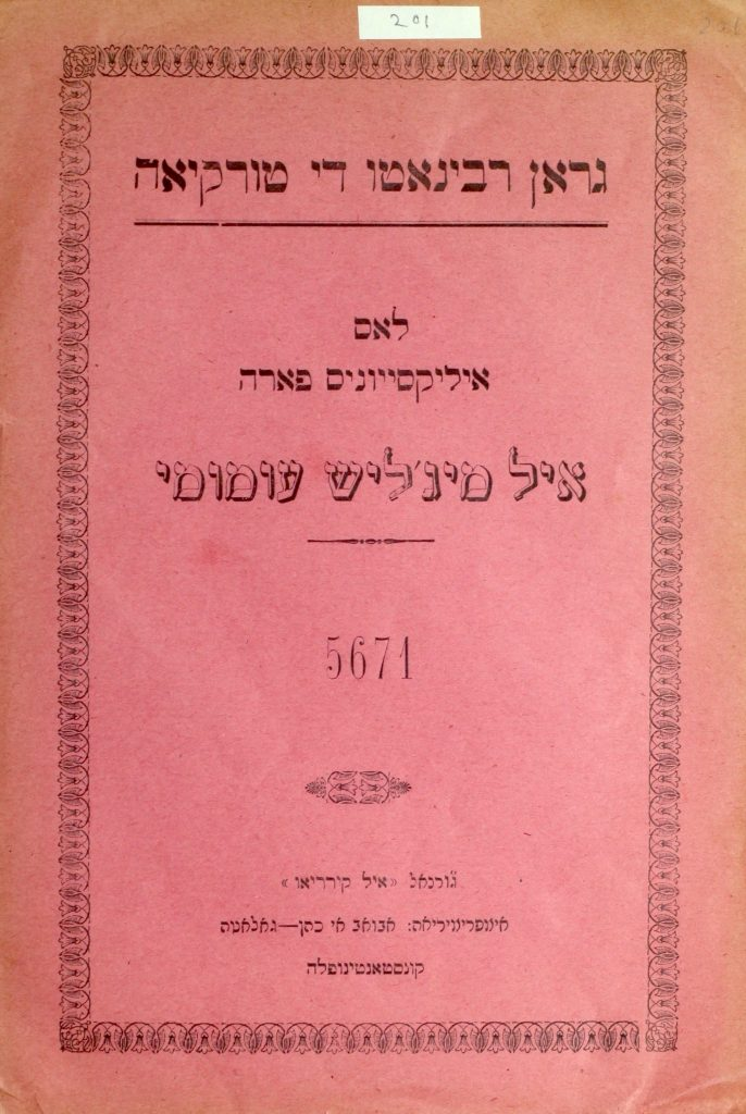 Pink cover with Ladino type in block and rashi letters of Las eleksiones para el medjlis umumi