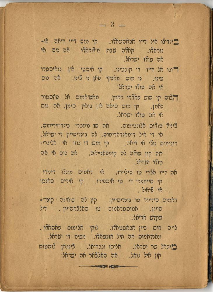 Page of Kantika de Noche de Alhad printed in Ladino in rashi Hebrew letters.