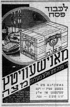 Yiddish ad for Manischewitz matsa.