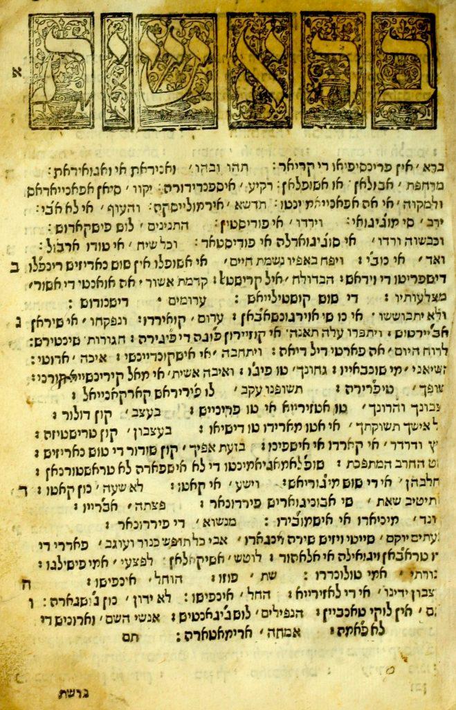 Page of Ladino book Sefer Heshek Shelomo
