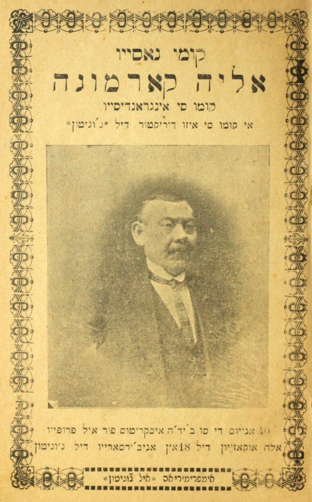 Albert Adatto & Emma Adatto Schlesinger - UW Stroum Center for Jewish  Studies