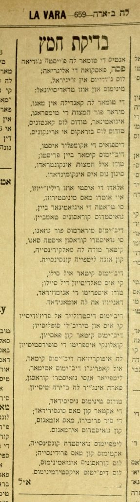Albert Levy's Ladino poem about bedikat hamets (checking for leaven before Passover).