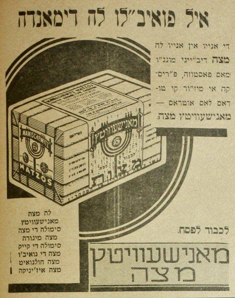 Ladino ad for Manischewitz matsa.