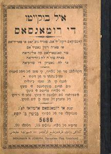 "Cover of ""El Bukyeto de Romansas"" book, written in Hebrew letters"