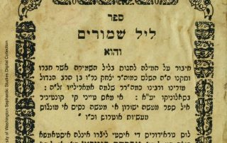 Ladino title page of Sefer Lel Shimurim for the evening before a baby boy's circumcision.