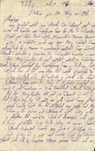 Soletreo letter from Estreya Capleouto to Rachel Shemarya written in purple soletreo ink.
