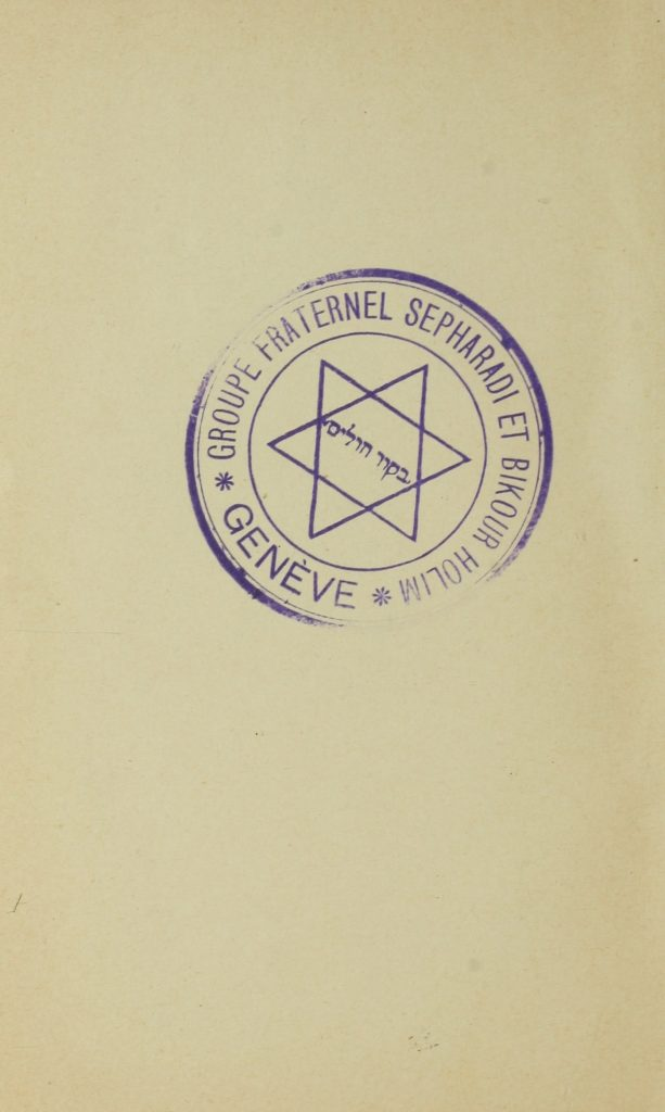 Page with a purple stamp from the Jewish community of Geneva. Stamp is purple.