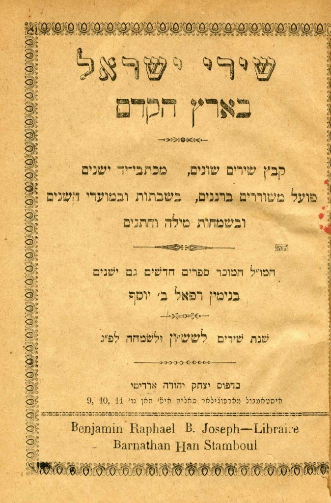 Title page of Shire Yisrael be-Erets haKedem with square and rashi Hebrew letters.
