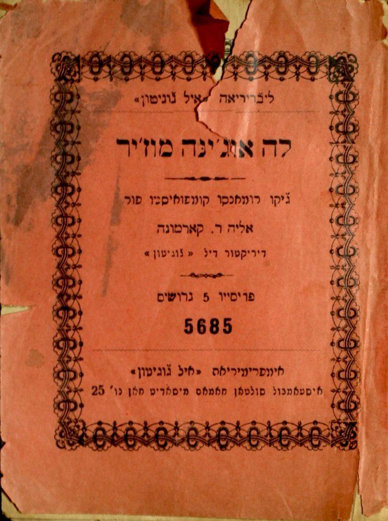 Title page of Ladino book, La ochena mujer. Red cover with black Ladino writing and black decorative border.