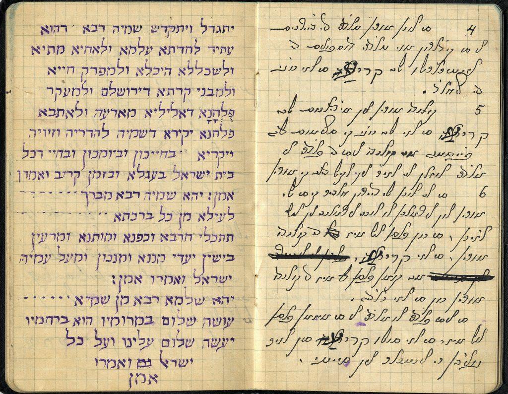 Reverend Benaroya's handwritten notebook in block Hebrew and soletreo.