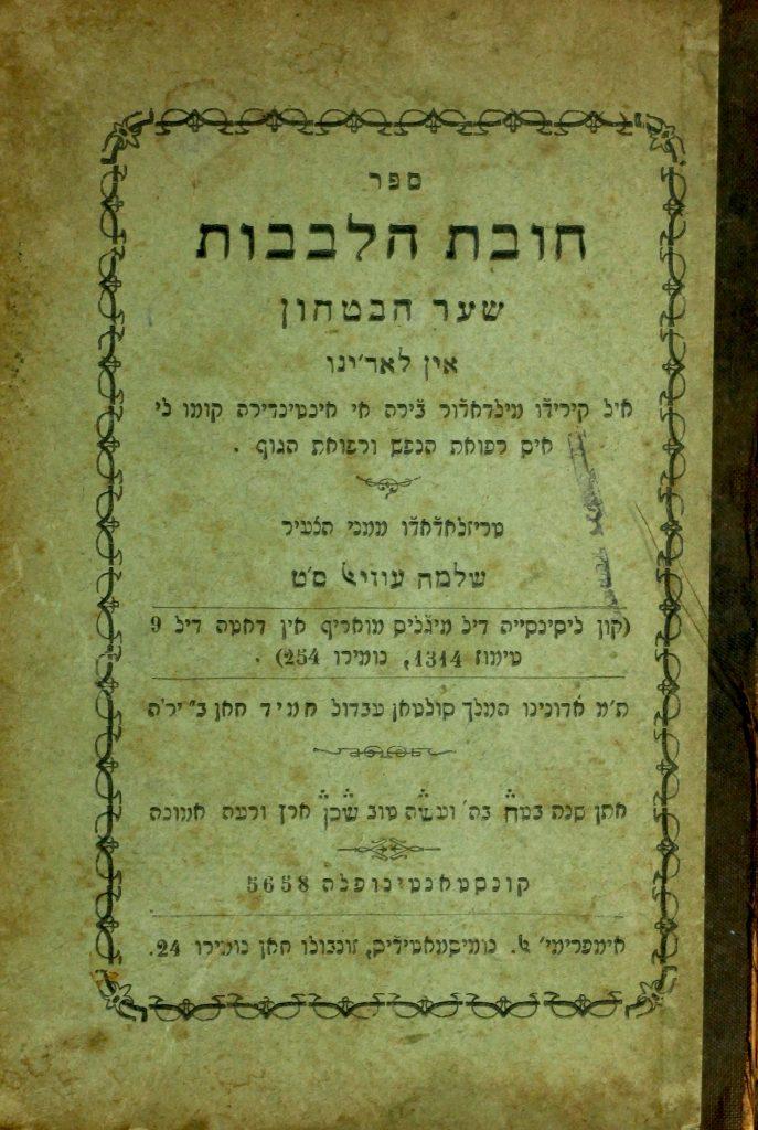 Green cover of the Hebrew book Sefer Hovot ha-Levavot.
