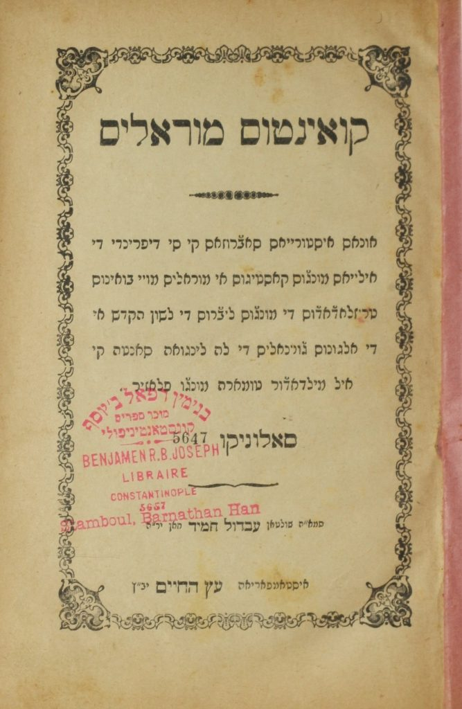 Cover of Ladino book, Kuentos morales.