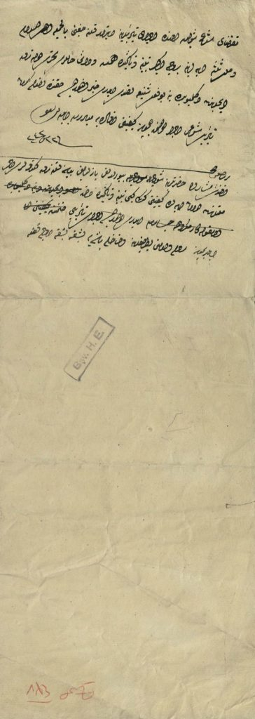 Scroll inscribed with handwritten Turkish writing with official stamp below writing