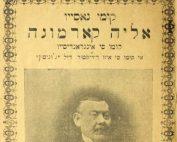 Cover of Elia Karmona's Ladino autobiography.