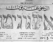 Black and white masthead for the Ladino newspaper El djugeton.