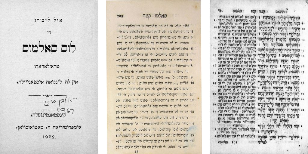 Scans of Psalms in Ladino. Left: Black and white; middle: color scan: right: blurry, black and white scan.
