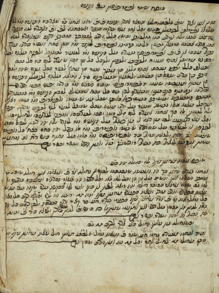Soletreo page from manuscript kept by the rabbi of Tekirdag.