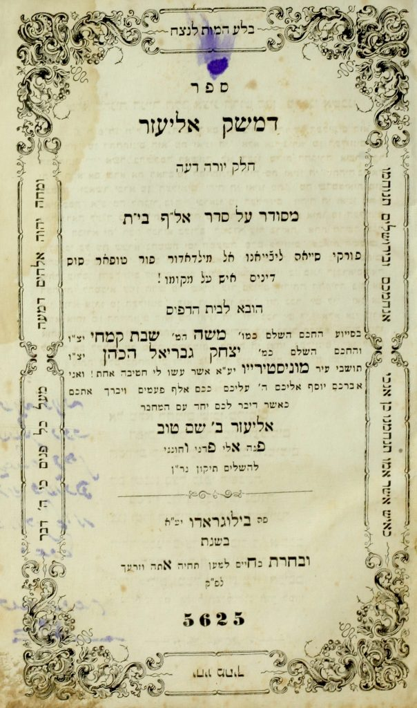 Decorative Ladino title page for Sefer Damesek Eliezer