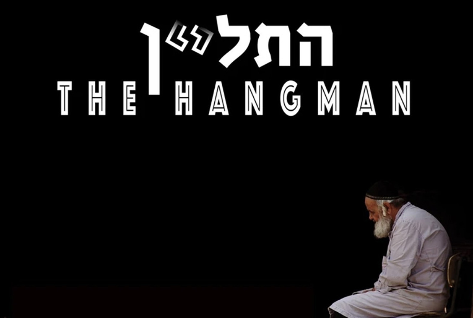 """Poster showing """"The Hangman"""" title in English and Hebrew, with an older man in kippah (skullcap) sitting slumped in chair"""